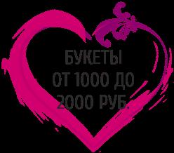 Букеты от 1000 до 2000 руб.