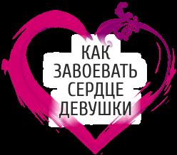 Как завоевать сердце девушки